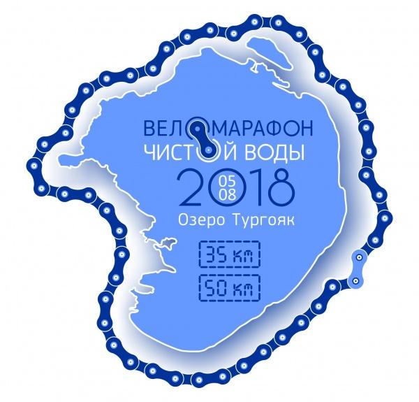 Веломарафон Чистой Воды-2018