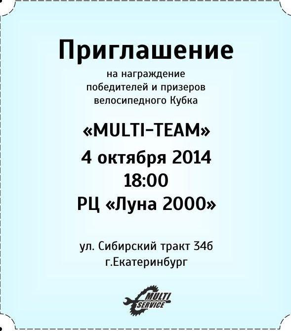 Приглашение на награждение по кубку Multi-Team 2014