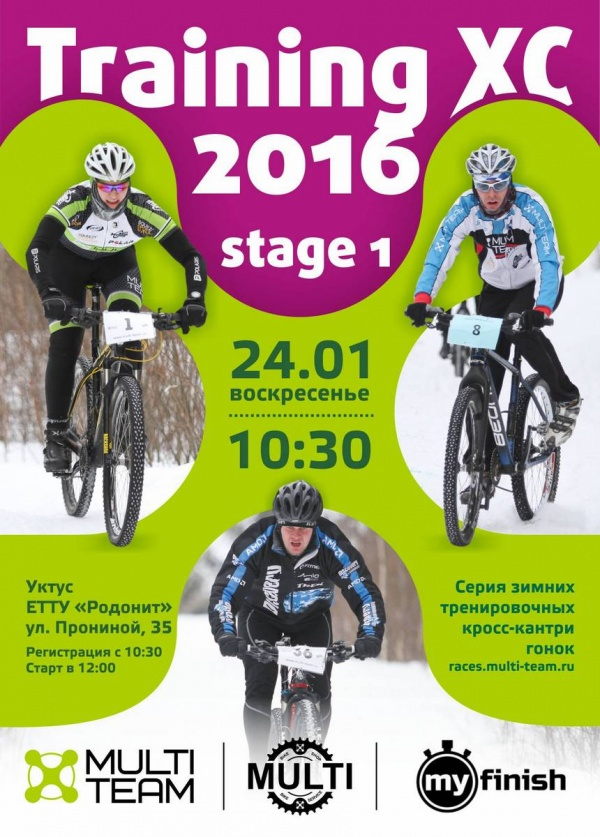 Афиша Multi-Team Training XC 2016 - stage 1