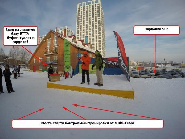 Место старта и лыжная база ЕТТУ - Multi-Team
