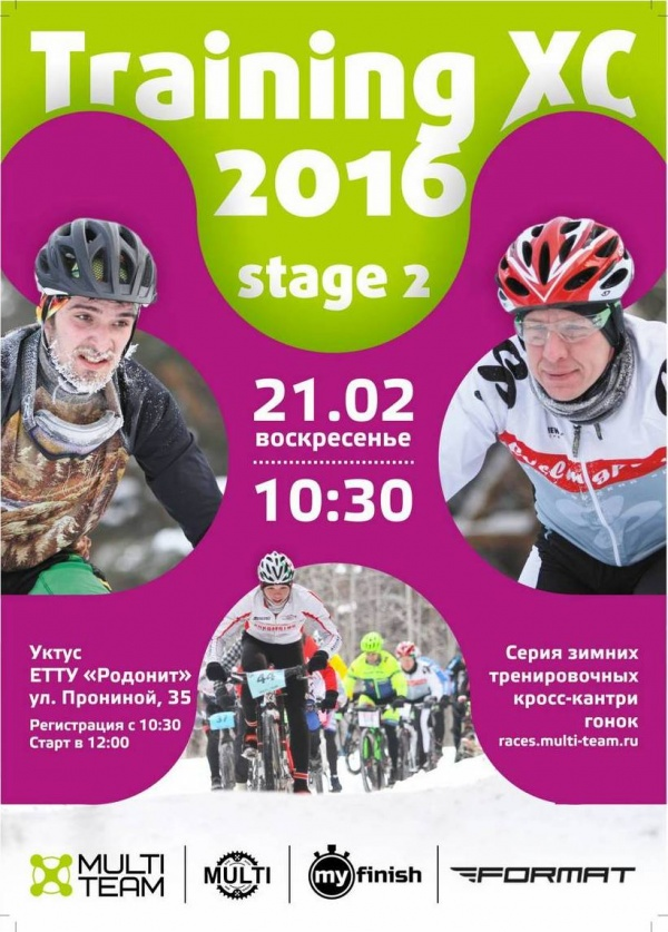 Афиша Multi-Team Training XC 2016 - stage 2