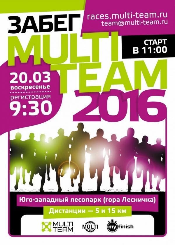 Забег Multi-Team 20.03.2016