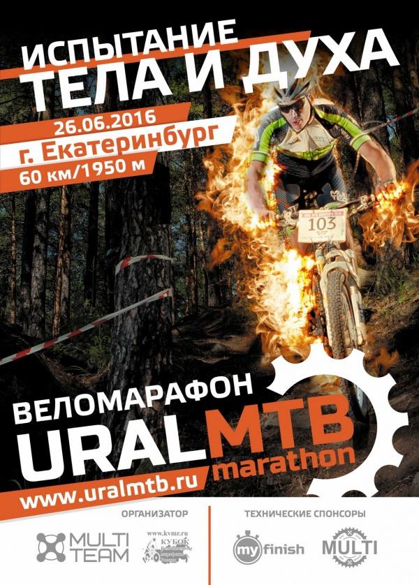 Афиша Ural MTB Marathon 2016