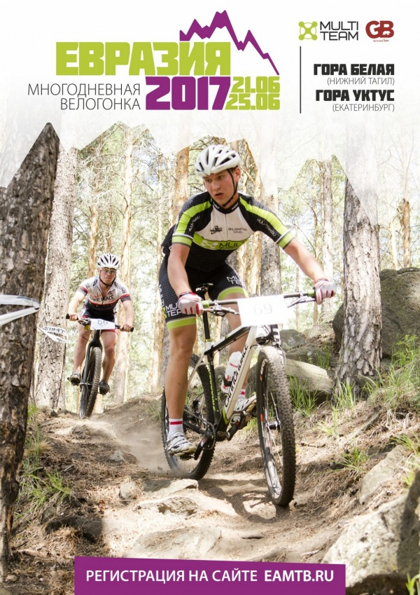 Велосипедная многодневка ЕВРАЗИЯ 21-25.06.2017