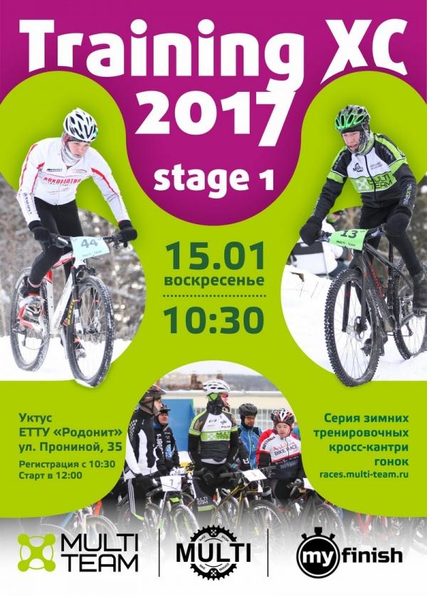 Велосипедная гонка Training XC 2017 - stage 1