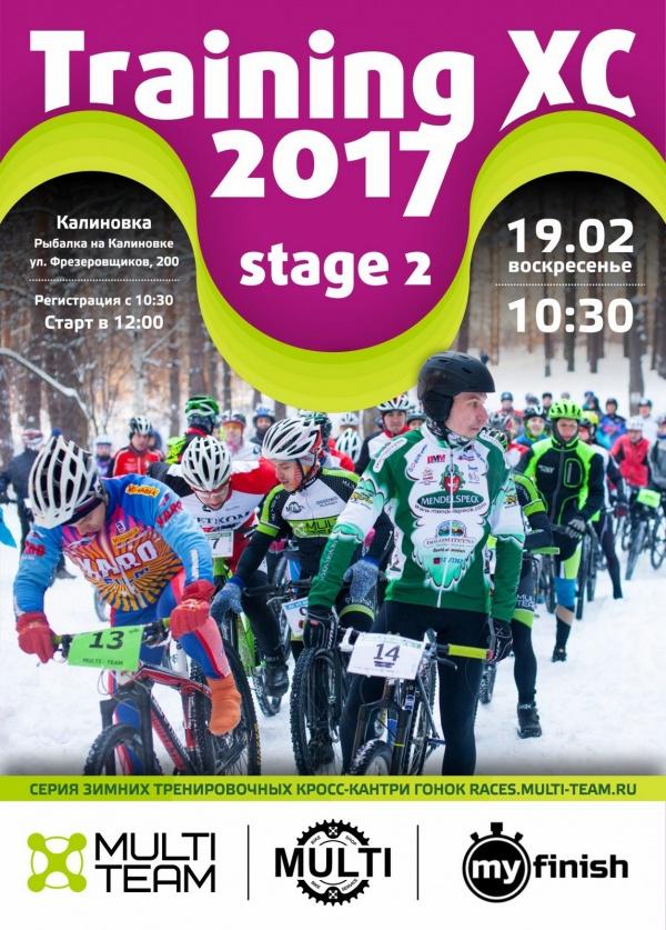 Велосипедная гонка Training XC 2017 - stage 2