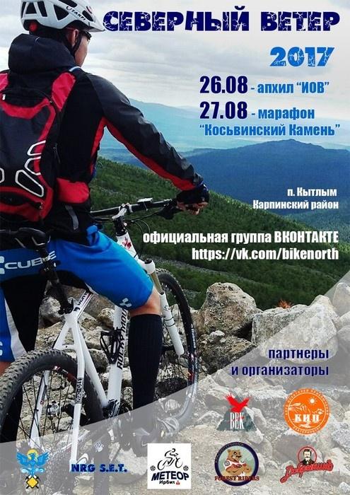 Веломарафон Северный Ветер 26-27.08.2017