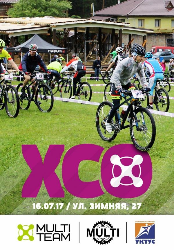 Велогонка Multi-Team XCO 16.07.17