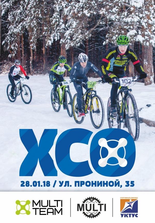 Велосипедная гонка Training XC 2018 - stage 1