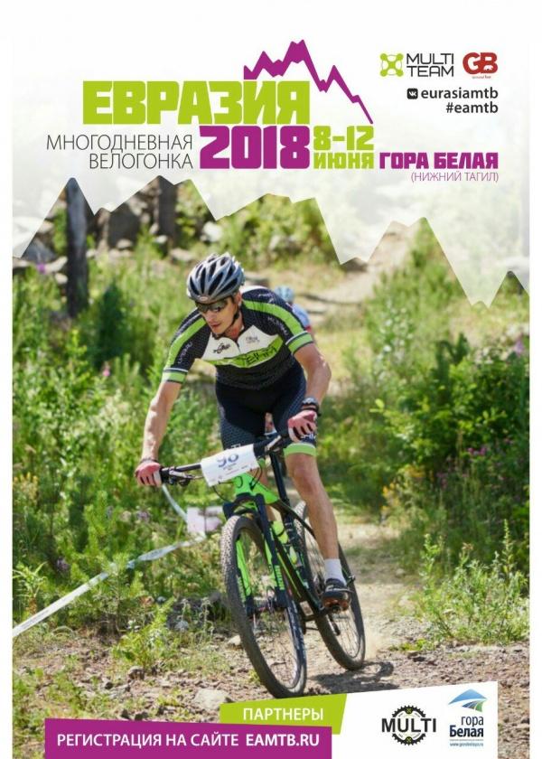 Велосипедная многодневная гонка Евразия 8-12.06.18